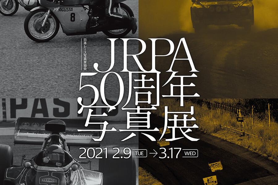 JRPA50周年写真展01