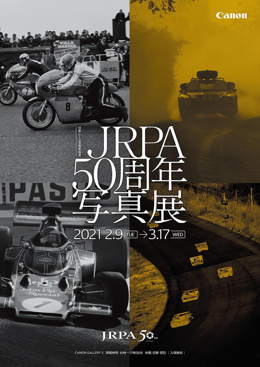JRPA50周年写真展02