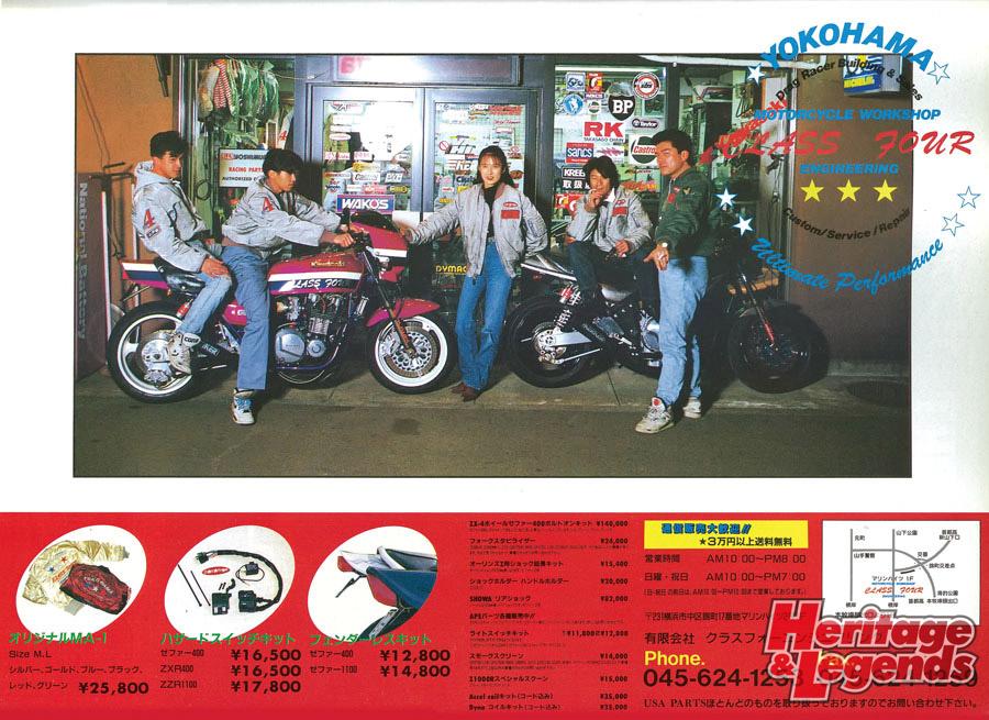 1990年代カスタムバイク回顧録カスタムの意義04